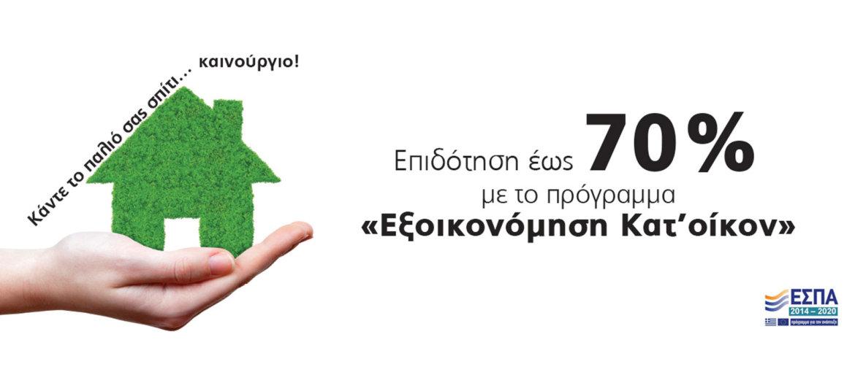 eksoikonomo-2-anamenetai