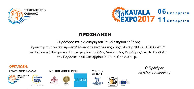 kavala-expo